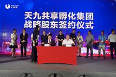河南贝博集团领导与天九集团领导签