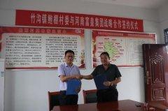 贝博房地产总经理郭子杰先生与鲍棚